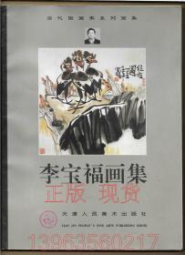 李宝福画集【彩色铜版纸内页】