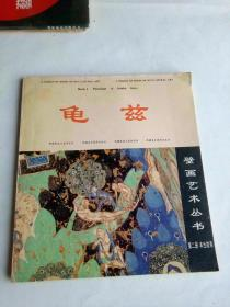 龟兹壁画艺术丛书    第二册 本生故事