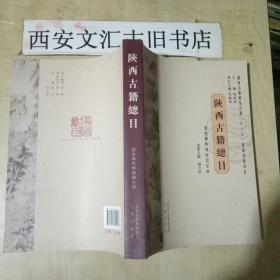 陕西古籍总目:西安碑林博物馆分册