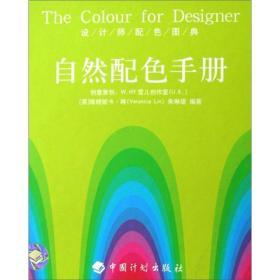 设计师配色图典:自然配色手册