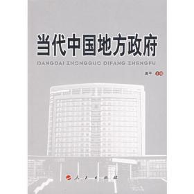 当代中国地方政府