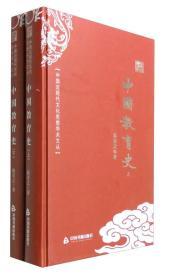 中国近现代文化思想学术文丛:中国教育史(套装上下册)