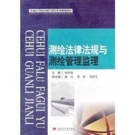 测绘法律法规与测绘管理监理 杨明强 9787564317850