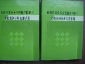 最新拍卖业务全程操作控制与实操案例分析实用手册 上下册