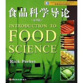 高等学校专业教材:食品科学导论(影印版)