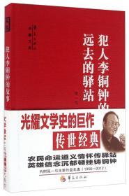 犯人李铜钟的故事远去的驿站(精)/典藏文库