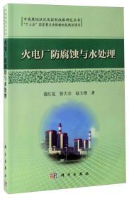 火电厂防腐蚀与水处理