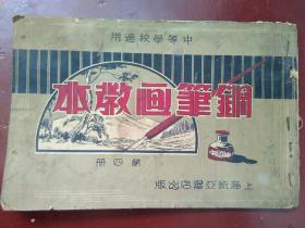 钢笔画教本  第四册(民国22年初版)