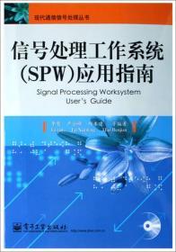 信号处理工作系统(SPW)应用指南