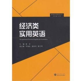 职场实用英语丛书:经济类实用英语
