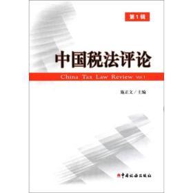 中国税法评论(第1辑)