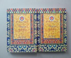藏族十明文化传世经典丛书 萨迦派系列丛书---声明学 藏文版 【上册】