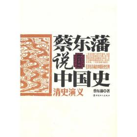 蔡东藩说中国史·清史演义