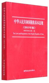 中华人民共和国税收基本法规(2015年版)