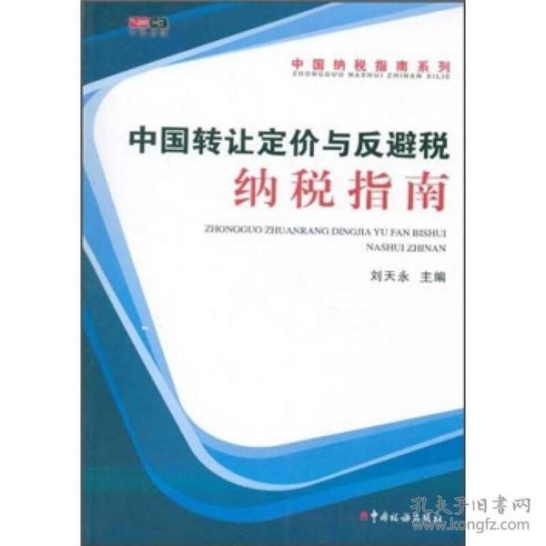 中国转让定价与反避税纳税指南