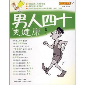 人生百态丛书:男人四十更健康