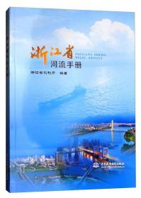 浙江省河流手册(附光盘)