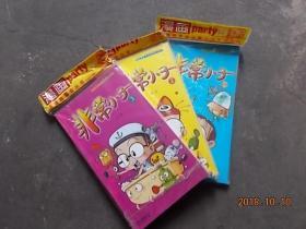 漫画party:非常小子~ (1、2、3)3本合售 未拆封