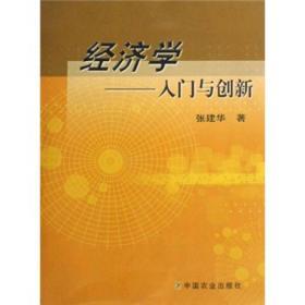 经济学入门与创新 张建华 9787109099685 中国农业出版社