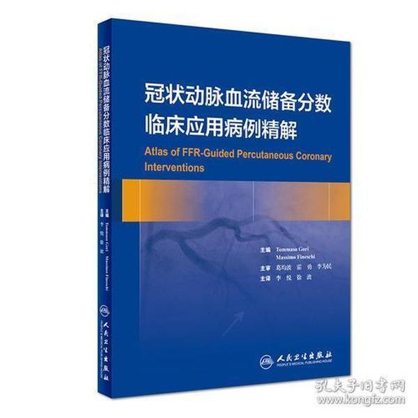 冠状动脉血流储备分数临床应用病例精解