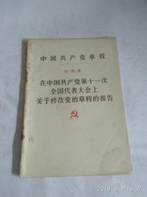中国共产党章程在中国共产党第十一次全国人民代表大会上关于修改党的章程的报告