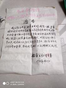 文革毛笔手写通告:超生一胎(有历史价值)