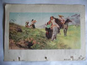 告别(五十年代年画缩页) 周昌谷作 小32开