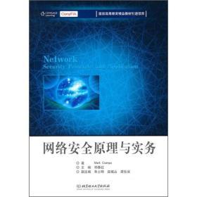 网络安全原理与实务