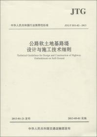 中华人民共和国行业推荐性标准(JTG/T D31-02—2013):公路软土地基路堤设计与施工技术细则