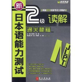 新日本语能力测试2级读解通关秘籍