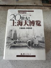 20世纪上海大博览(1900-2000)