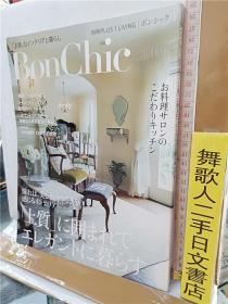 VOL.10  BonChinc    ボンシク 上质  に囲まれてエレガントに暮らす  美しい暮らしと住まいの情报杂志