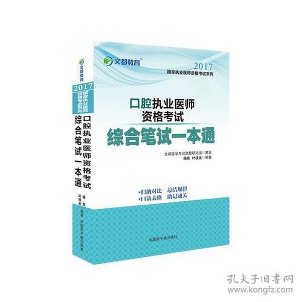 文都教育 杨东 叶扶光 2017口腔执业医师资格考试综合笔试一本通