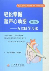 轻松掌握超声心动图(第二版).五进阶学习法/临床医学技术STEP BY STTP丛书