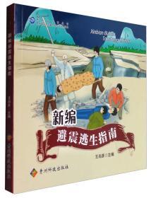 贵州省科普丛书:新编避震逃生指南