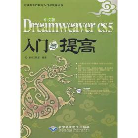 中文版DreamweaverCS5入门与提高 智丰工作室 石油工业出版社 978