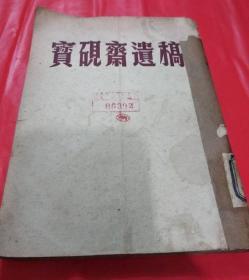 宝砚斋遗稿
