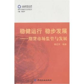 稳健运行 稳步发展:期货市场监管与发展
