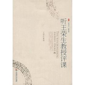 听王荣生教授评课