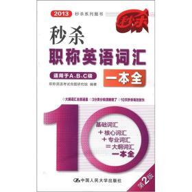 2013秒杀系列图书:秒杀职称英语词汇一本全(第2版)(适用于A、B、C级)