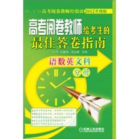 高考阅卷教师给考生的最佳答卷指南:语数英文科分册