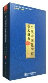 当代中国化学家学术谱系