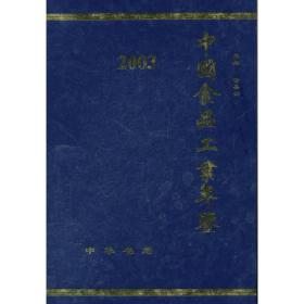 正版微残-2003中国食品工业年鉴(精装)CS9787101043181