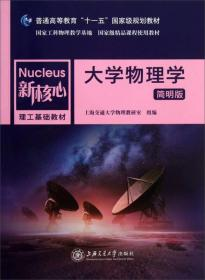 大学物理学 组 上海交通大学出版社9787313097064