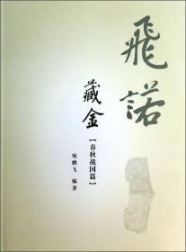 飞诺藏金:春秋战国篇