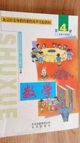 北京是义务教育课程改革实验教材第四册数学
