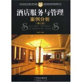 酒店服务与管理案例分析