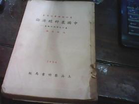 中国农村经济论 缺封皮
