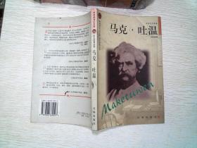 布老虎传记文库·巨人百传丛书·文学艺术家卷:马克·吐温