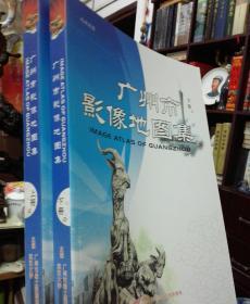 广州市影像集